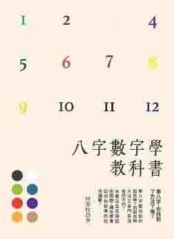 数字八字学教科书
